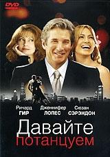 Смотреть фильм Давайте потанцуем