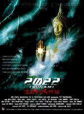 Смотреть фильм 2022 Цунами
