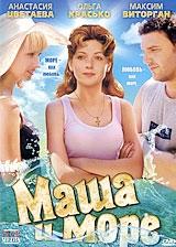 Смотреть фильм Маша и море