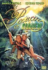 Смотреть фильм Роман  с камнем