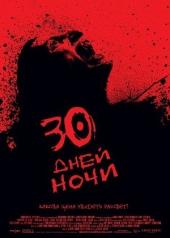 30 дней ночи