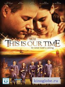 Смотреть фильм Это наше время
