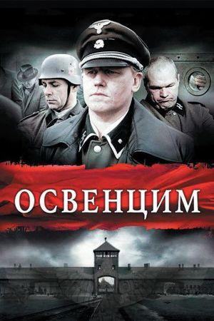 Смотреть фильм Освенцим