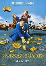 Смотреть фильм Жажда золота