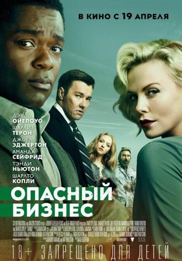 Смотреть фильм Опасный бизнес