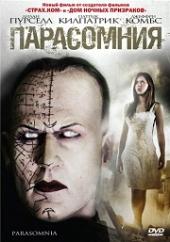 Смотреть фильм Парасомния