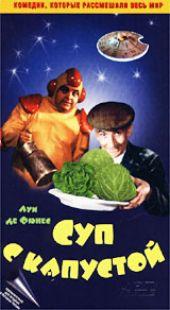 Смотреть фильм Суп из капусты