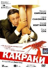 Смотреть фильм Какраки