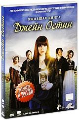 Ожившая книга Джейн Остин