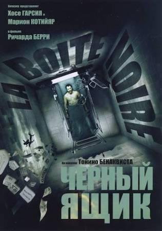 Смотреть фильм Черный ящик