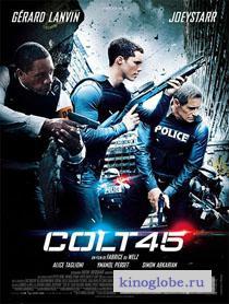 Смотреть фильм Кольт 45