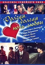 Смотреть фильм Долгая, долгая, долгая ночь любви