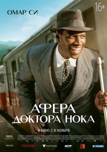 Смотреть фильм Афера доктора Нока