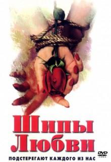 Смотреть фильм Шипы любви
