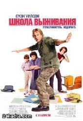 Смотреть фильм Школа выживания