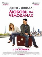 Смотреть фильм Джек и Джилл: Любовь на чемоданах