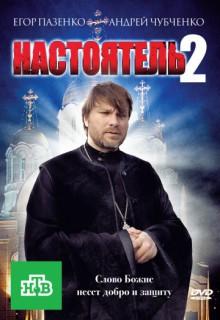 Смотреть фильм Настоятель 2