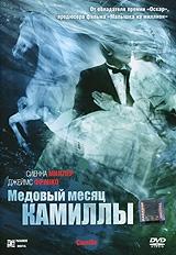 Смотреть фильм Медовый месяц Камиллы