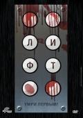 Смотреть фильм Лифт