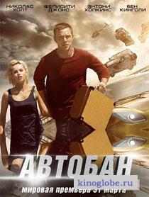 Смотреть фильм Автобан
