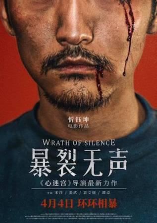 Смотреть фильм Гнев тишины