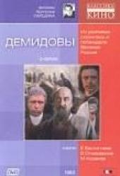 Смотреть фильм Демидовы