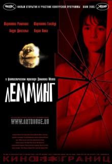 Смотреть фильм Лемминг