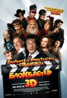 Смотреть фильм Блокбастер 3D