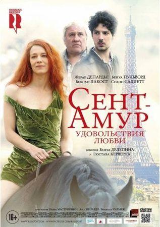 Смотреть фильм Сент-Амур: Удовольствия любви