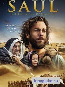 Смотреть фильм Саул: Путешествие в Дамаск