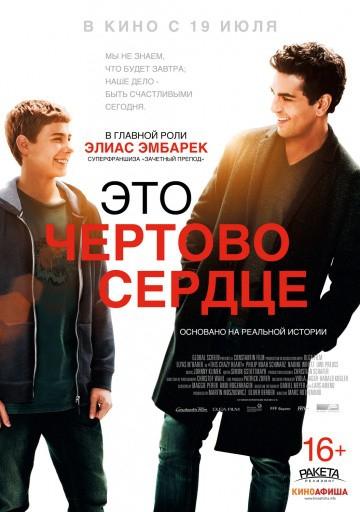 Смотреть фильм Это чертово сердце