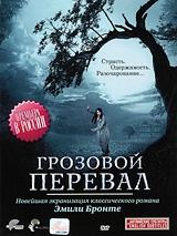 Смотреть фильм Грозовой перевал