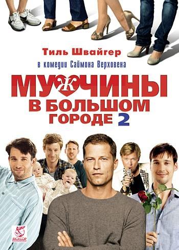 Смотреть фильм Мужчины в большом городе 2
