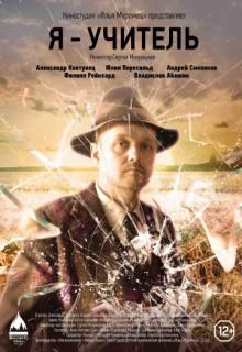 Смотреть фильм Я – учитель