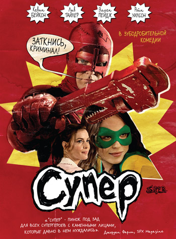 Смотреть фильм Супер