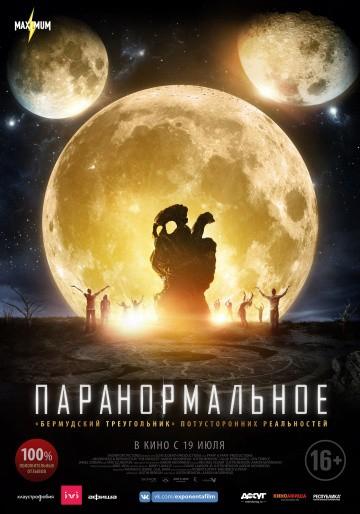 Смотреть фильм Паранормальное