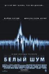Смотреть фильм Белый шум
