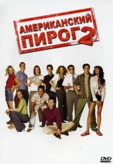 Смотреть фильм Американский пирог 2