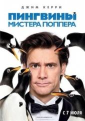 Смотреть фильм Пингвины мистера Поппера