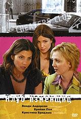 Смотреть фильм Клуб изменщиц