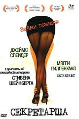 Смотреть фильм Секретарша