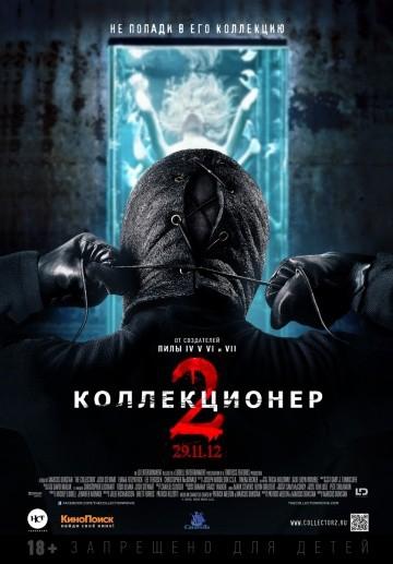 Смотреть фильм Коллекционер 2