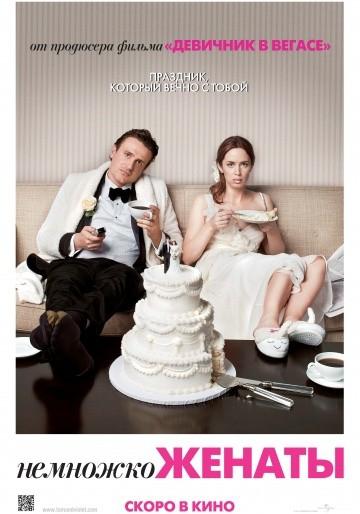 Смотреть фильм Немножко женаты