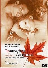 Смотреть фильм Оранжевая любовь