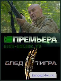 Смотреть фильм След тигра