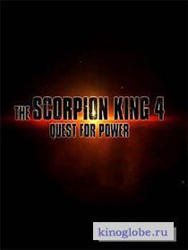 Смотреть фильм Царь скорпионов 4: Утерянный трон