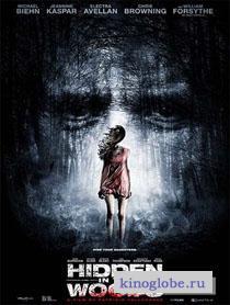 Смотреть фильм Спрятанный в лесу