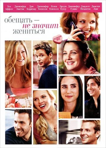Смотреть фильм Обещать - не значит жениться