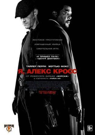 Смотреть фильм Я, Алекс Кросс