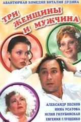 Смотреть фильм Три женщины и мужчина